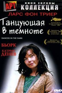Танцующая в темноте