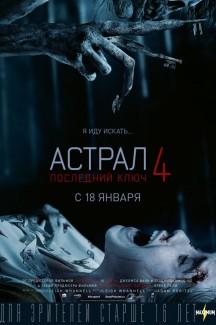 Астрал-4: Последний ключ