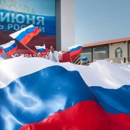 День России в Сочи 2020
