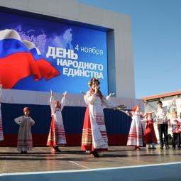 День народного единства в Сочи 2019