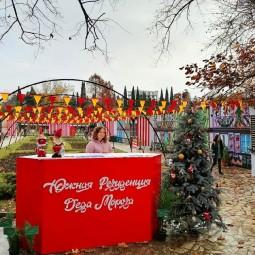 Южная резиденция Деда Мороза в парке «Дендрарий» 2020/2021