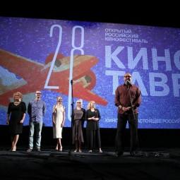 Кинофестиваль «Кинотавр» в Сочи 2018