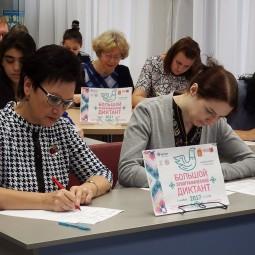 Акция «Большой этнографический диктант» в Сочи 2019