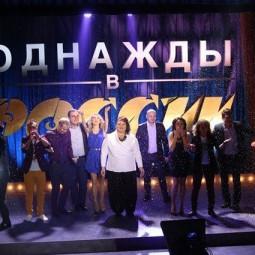 Шоу «Однажды в России» 2017