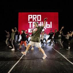 Танцевальный «Лагерь PROТАНЦЫ» 2019