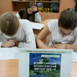 Всероссийский экологический диктант в Сочи 2020