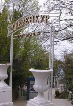 Терренкуры в Сочи