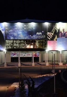 Концертный зал «Роза Холл»
