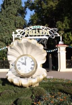 Парк «Ривьера»