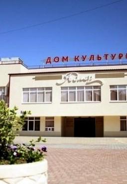 Районный дом культуры «Адлер»
