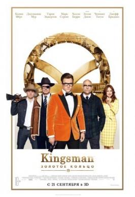 Kingsman: Золотое кольцо