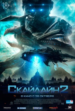Скайлайн-2