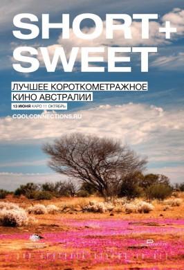 Программа австралийских короткометражных фильмов «Short + Sweet»