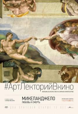 Микеланджело: Любовь и смерть