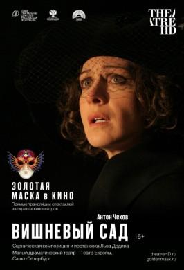TheatreHD: Золотая Маска в кино: Вишневый сад