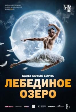 TheatreHD: Мэтью Борн: Лебединое озеро