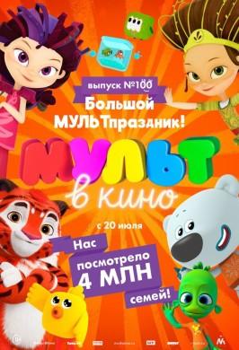 МУЛЬТ в кино. Выпуск № 100. Большой МУЛЬТпраздник!