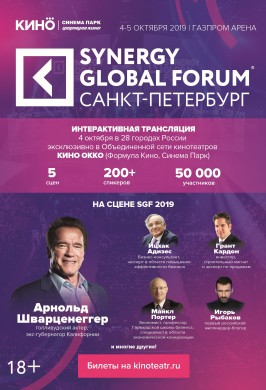 Synergy Global Forum Санкт-Петербург 2019