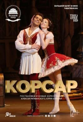 TheatreHD: Корсар