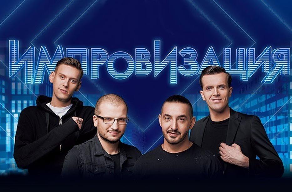 Шоу «Импровизация» 2018