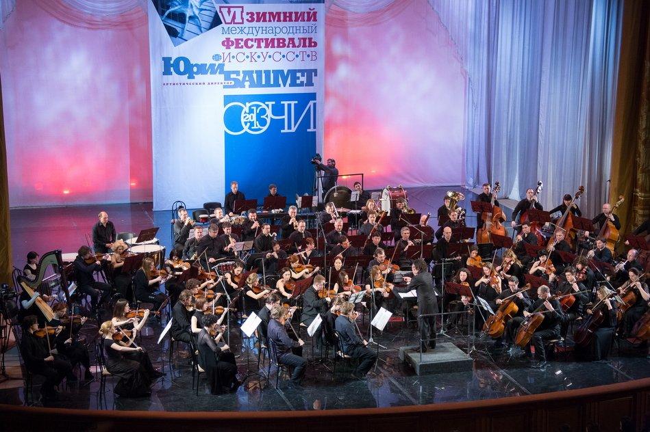 Фестиваль искусств Юрия Башмета 2018