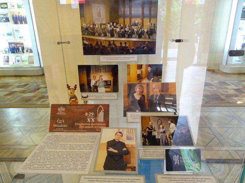 Выставка «20 лет Фестивалям органной музыки вСочи»