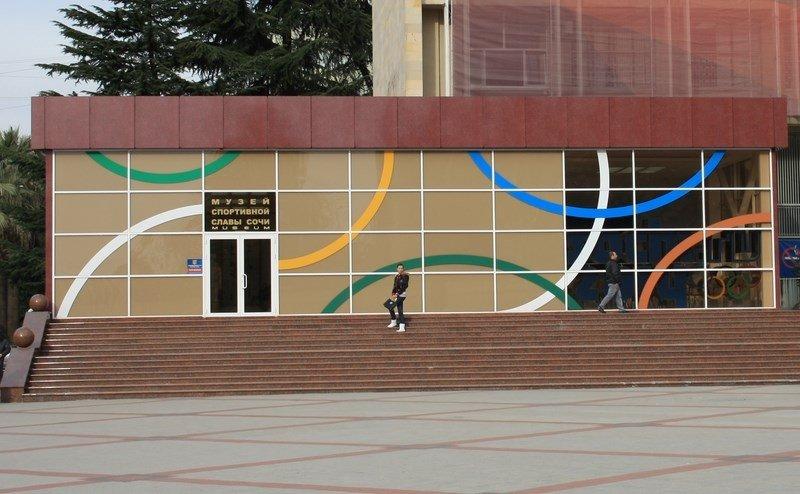 Музей спортивной славы Сочи