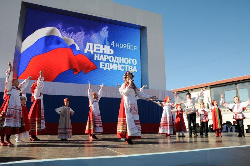 День народного единства вСочи 2018
