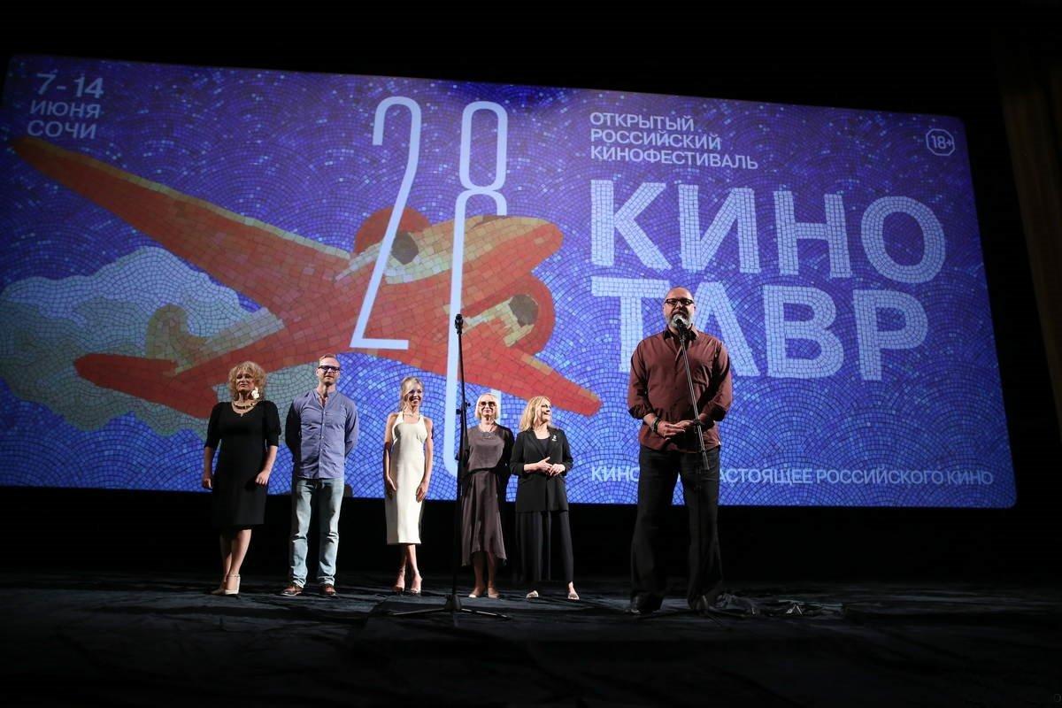 Кинофестиваль «Кинотавр» вСочи 2018