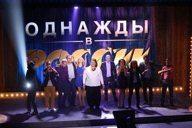 Шоу «Однажды вРоссии» 2017