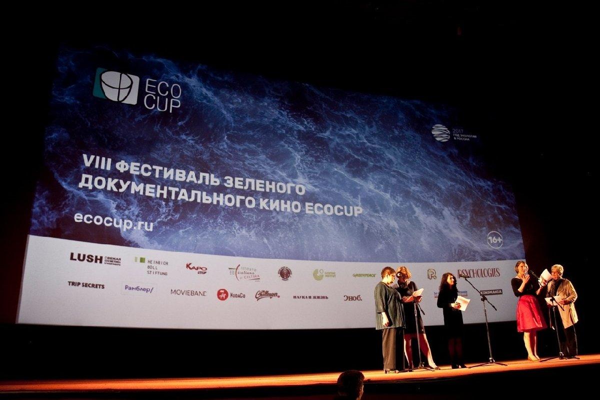 Фестиваль зеленого документального кино ECOCUP 2019