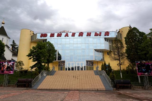 Городской дом культуры «Юбилейный»