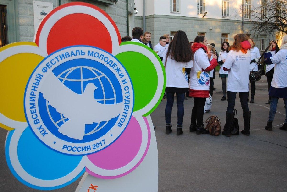 Всемирный фестиваль молодежи истудентов 2017