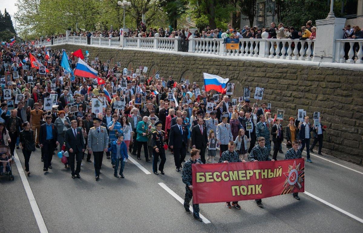 День Победы врайонах Сочи 2019