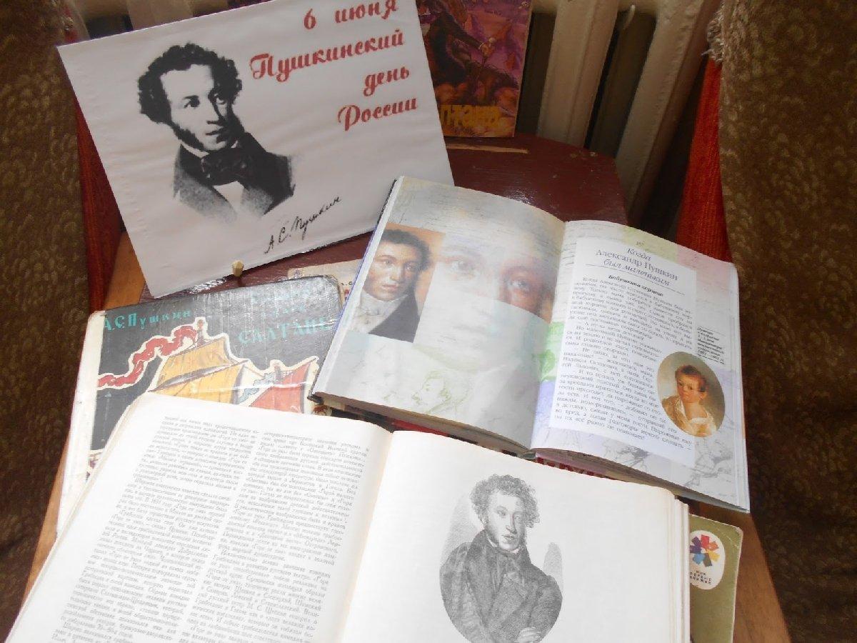 Акция «Читаем Пушкина» 2020