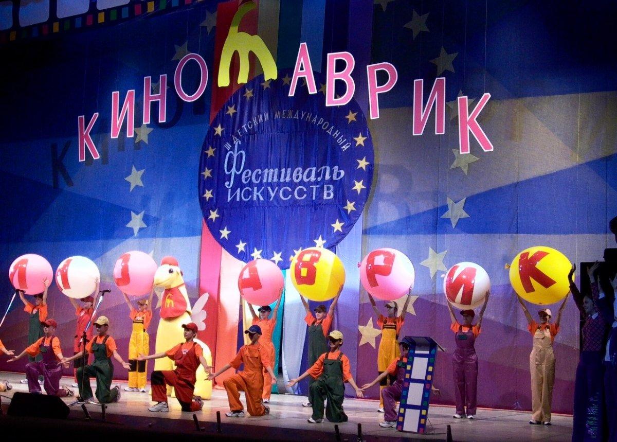 Международный детский фестиваль искусств «Кинотавтрик» 2017