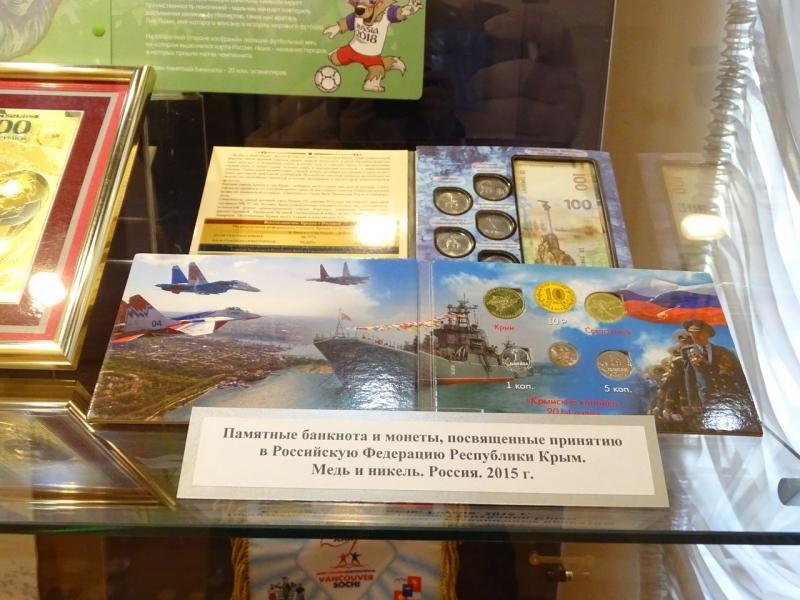 Выставка «От монет докупюр»
