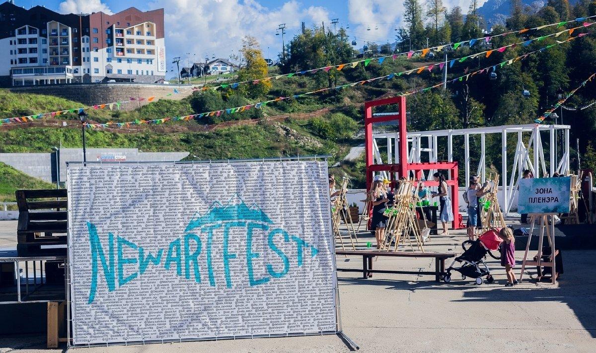Арт-фестиваль «Newartfest» 2019