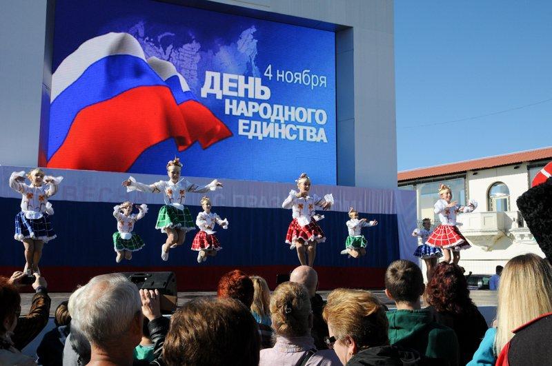 День народного единства вСочи 2020