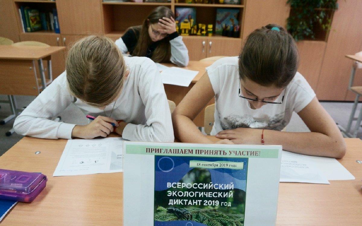 Всероссийский экологический диктант вСочи 2020
