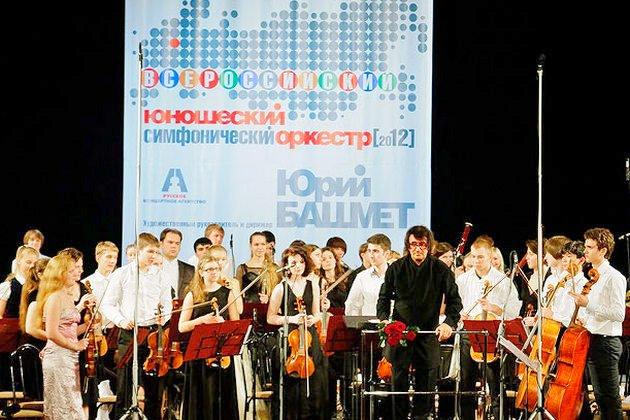 Гала-концерт Всероссийского юношеского симфонического оркестра 2019